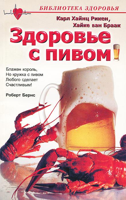 Здоровье с пивом