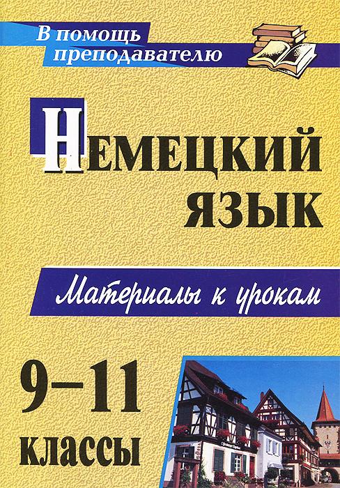 Немецкий язык. 9-11 классы. Материалы к урокам ( 978-5-7057-2342-3 )