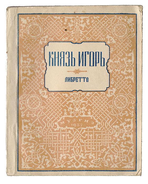 Князь Игорь. Либретто, А. П. Бородин