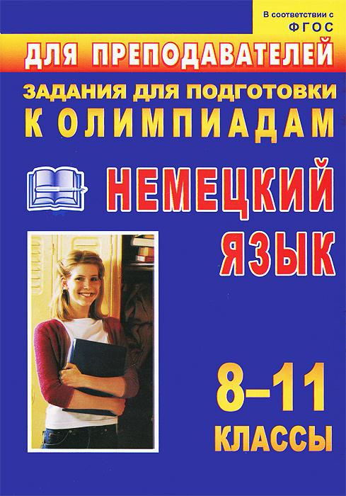 Немецкий язык. 8-11 классы. Задания для подготовки к олимпиадам ( 978-5-7057-2249-5 )