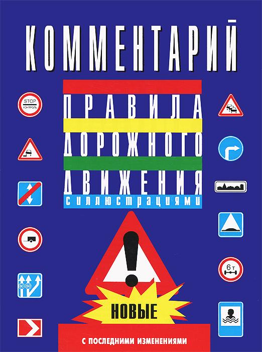 Комментарий к Правилам дорожного движения Российской Федерации. С последними изменениями
