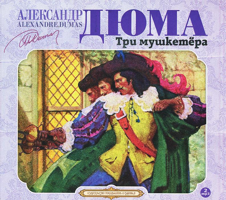 Три мушкетера (аудиокнига MP3 на 2 CD)
