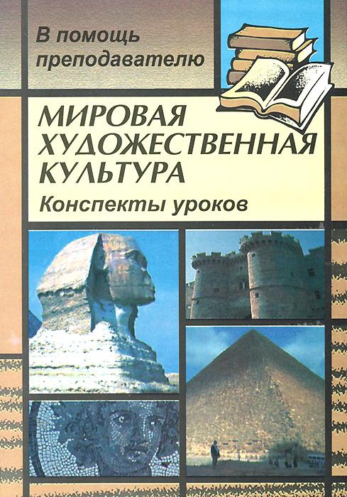 Мировая художественная культура. Конспекты уроков ( 978-5-7057-4141-0 )