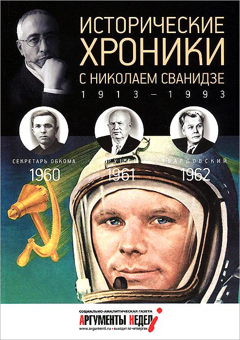Исторические хроники с Николаем Сванидзе. 1960-1961-1962 ( 978-5-367-03036-5 )