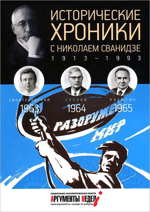 Исторические хроники с Николаем Сванидзе. 1963-1964-1965 ( 978-5-367-03037-2 )