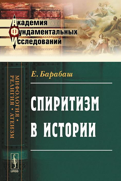 Zakazat.ru Спиритизм в истории. Е. Барабаш
