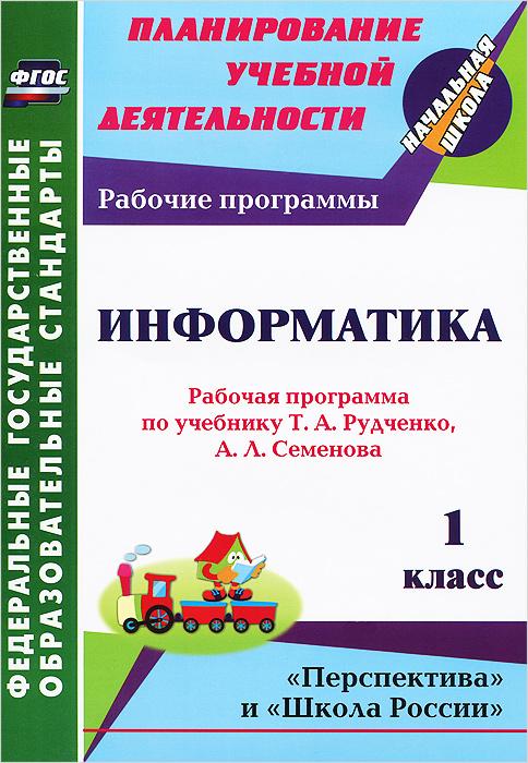 Информатика. 1 класс. Рабочая программа по учебнику Т. А. Рудченко, А. Л. Семенова ( 978-5-7057-3596-9 )