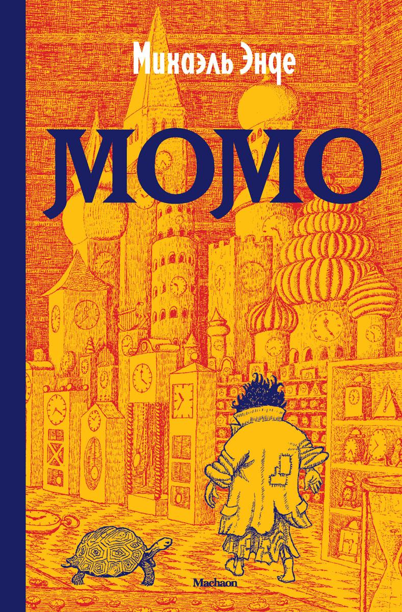 Книга Момо