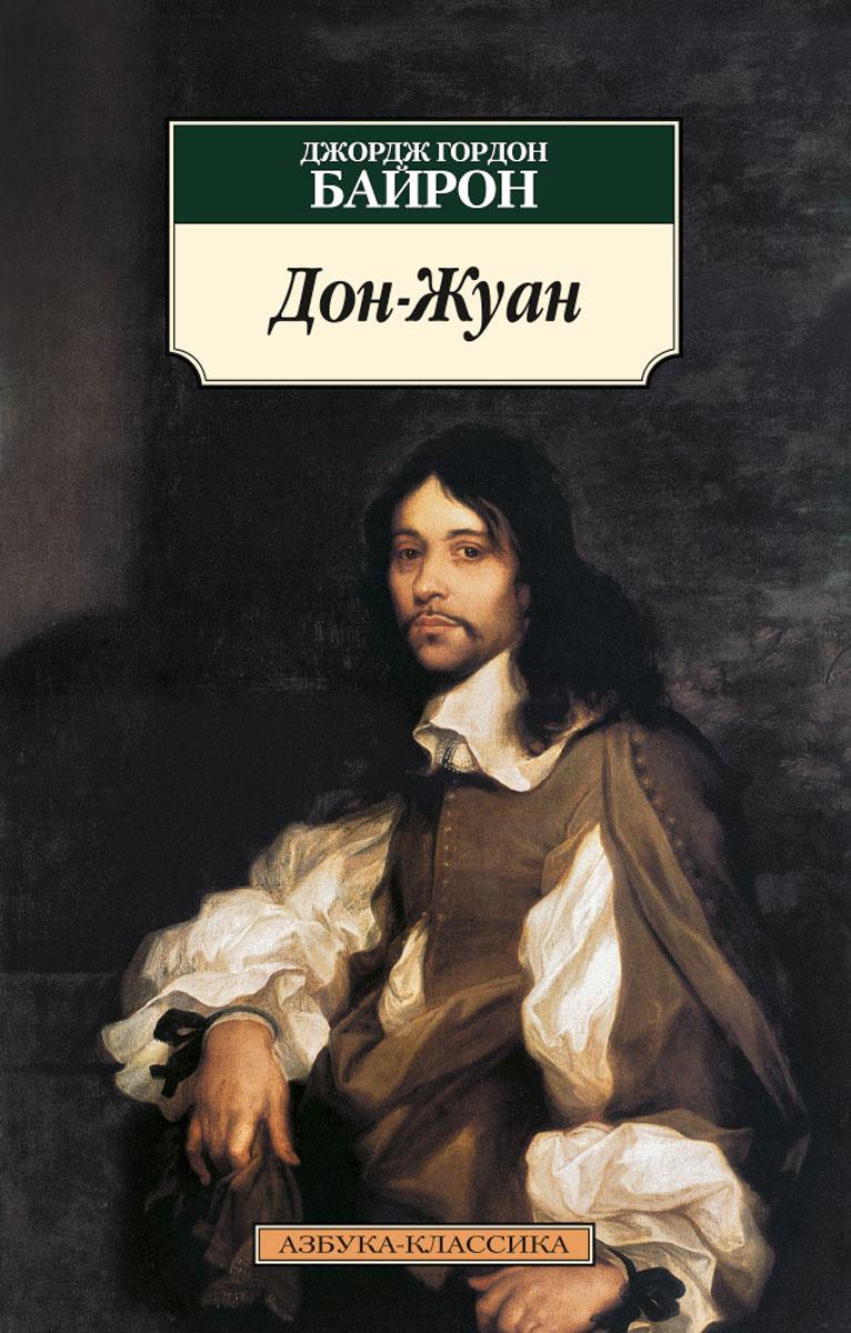 Дон-Жуан