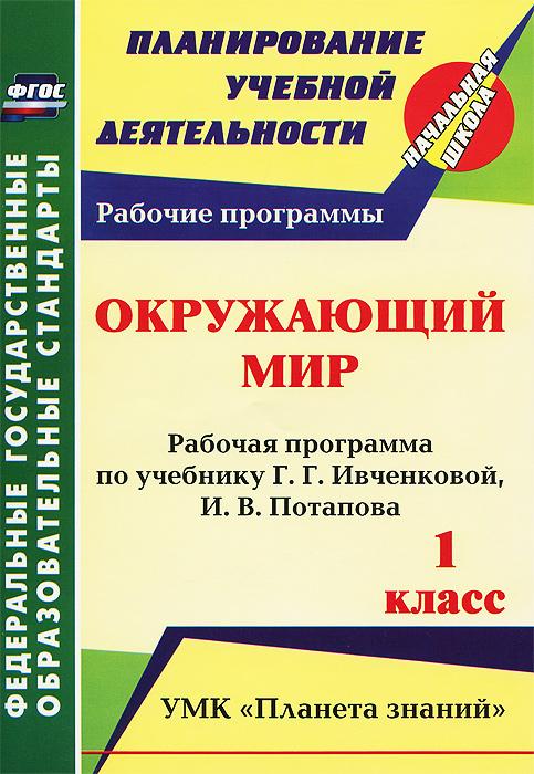 Окружающий мир. 1 класс. Рабочая программа по учебнику Г. Г. Ивченковой, И. В. Потапова ( 978-5-7057-3495-5 )
