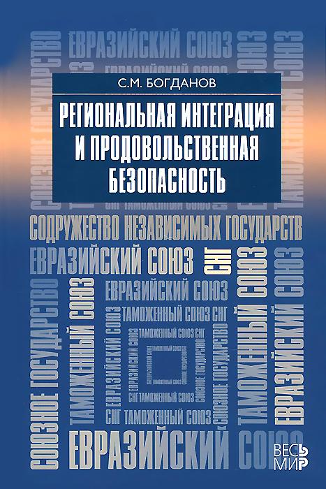 Региональная интеграция и продовольственная безопасность ( 979-5-7777-0582-2 )