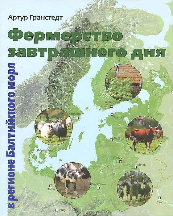 Фермерство завтрашнего дня в регионе Балтийского моря
