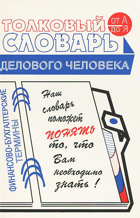Толковый словарь делового человека ( 5-87644-111-2 )