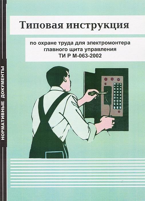 Типовая инструкция по охране труда для электромонтера главного щита управления. ТИ Р М-063-2002
