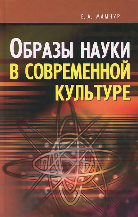 Образцы науки в современной культуре