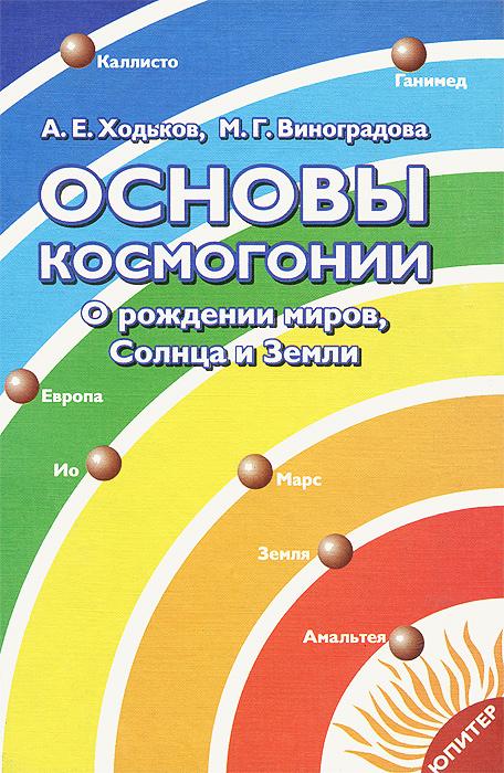 Основы космогонии. О рождении миров, Солнца и Земли (+ DVD-ROM)