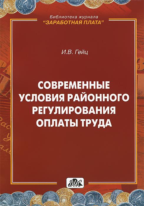 Современные условия районного регулирования оплаты труда ( 978-5-8018-0627-3 )