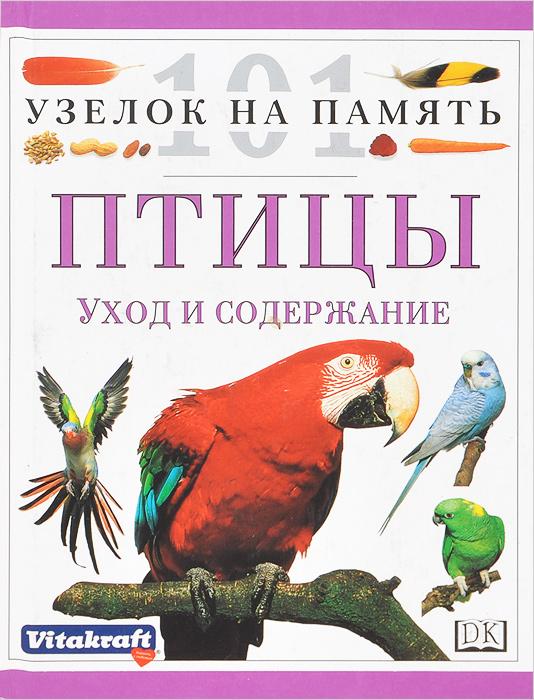 Птицы. Уход и содержание