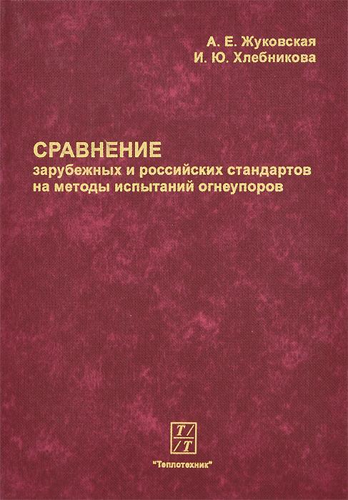 Сравнение зарубежных и российских стандартов на методы испытаний огнеупоров
