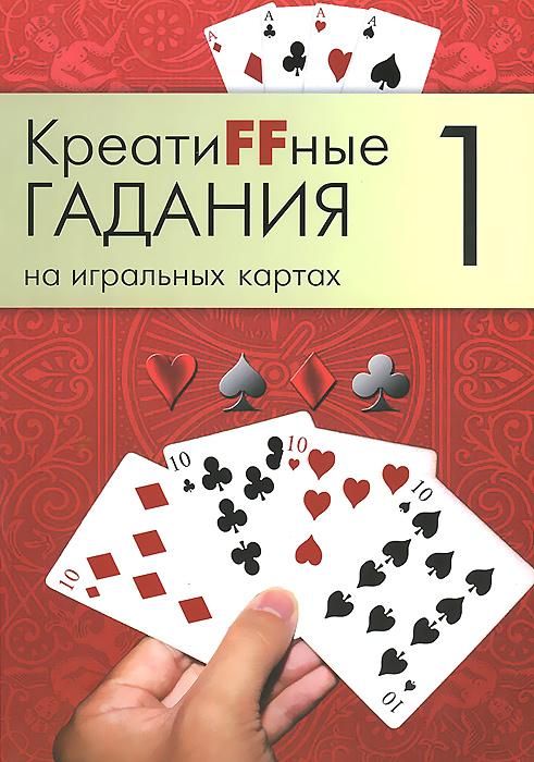Креати ff ные гадания на игральных картах. В 7 книгах. Книга 1