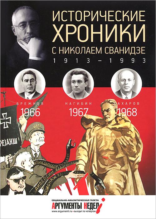 Исторические хроники с Николаем Сванидзе. 1966-1967-1968 ( 978-5-367-03038-9 )