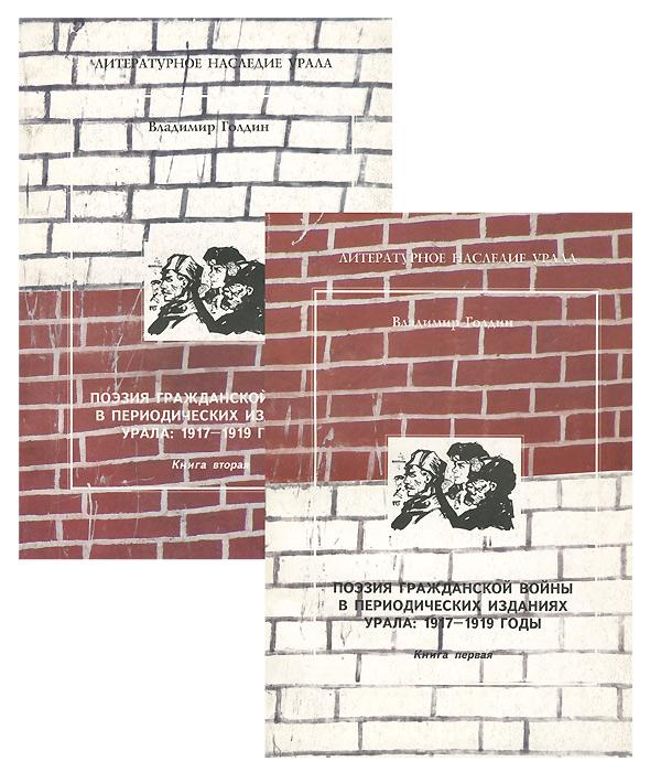 Поэзия гражданской войны в периодических изданиях Урала. 1917-1919 годы. В 2 книгах (комплект)