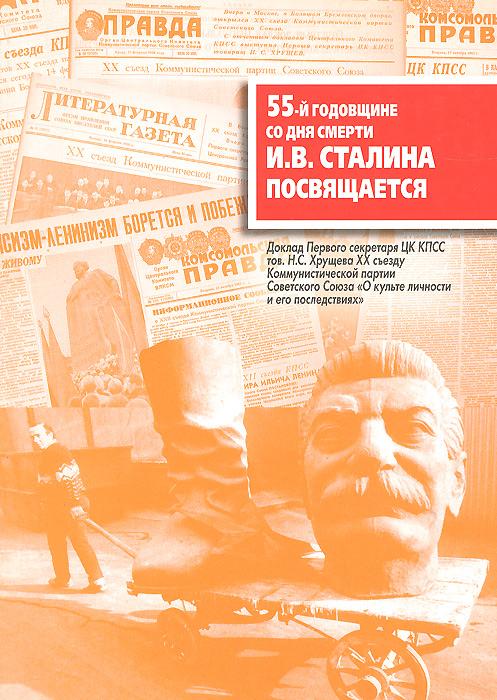 55-й годовщине со дня смерти И. В. Сталина посвящается ( 978-5-91400-006-3 )