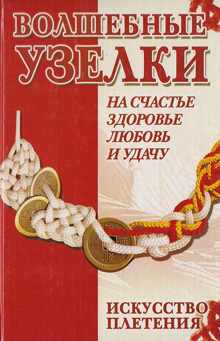 Волшебные узелки. Искусство плетения