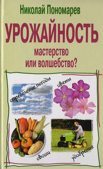 Урожайность - мастерство или волшебство?
