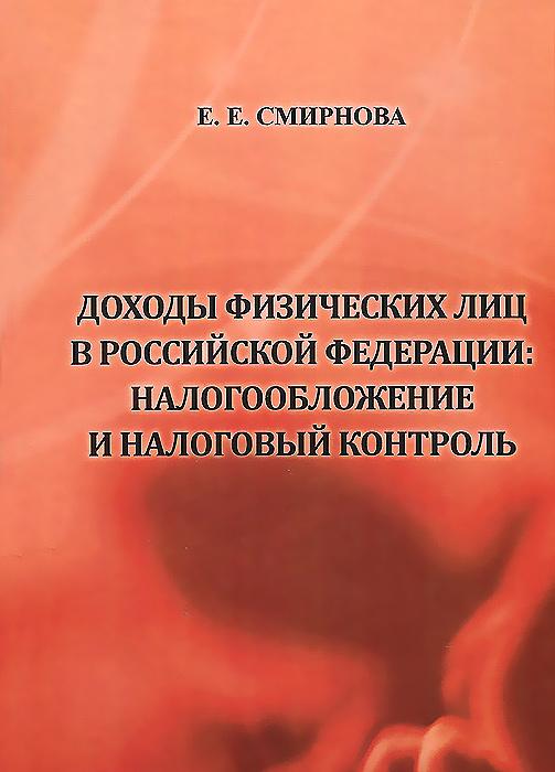 Доходы физических лиц в Российской Федерации. Налогообложение и налоговый контроль ( 978-5-98079-784-3 )
