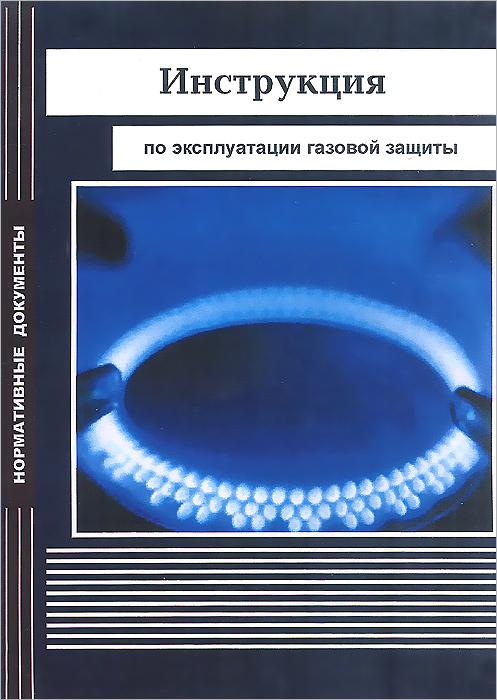 Инструкция по эксплуатации газовой защиты. РД 153-34.0-35.518-2001