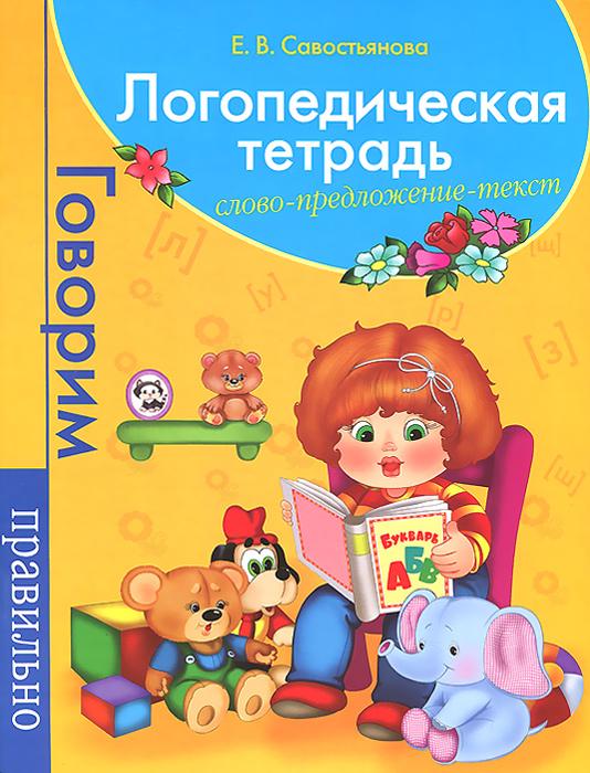 Логопедическая тетрадь. Слово. Предложение. Текст12296407Данная логопедическая тетрадь предназначена для детей младшего дошкольного возраста - очень важного возраста для развития речи ребенка. Книга подготовлена профессиональным педагогом-логопедом. Макет книги построен очень доступно - здесь есть задания для детей, подсказки для родителей, а также правильные ответы на особо сложные задания.