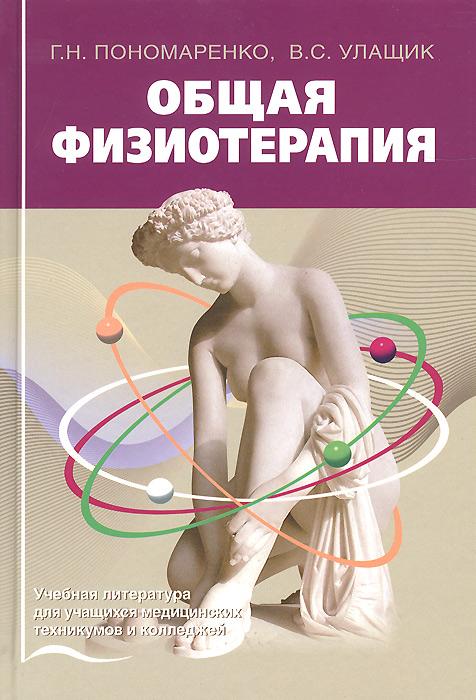 Общая физиотерапия. Учебник (+ CD-ROM)