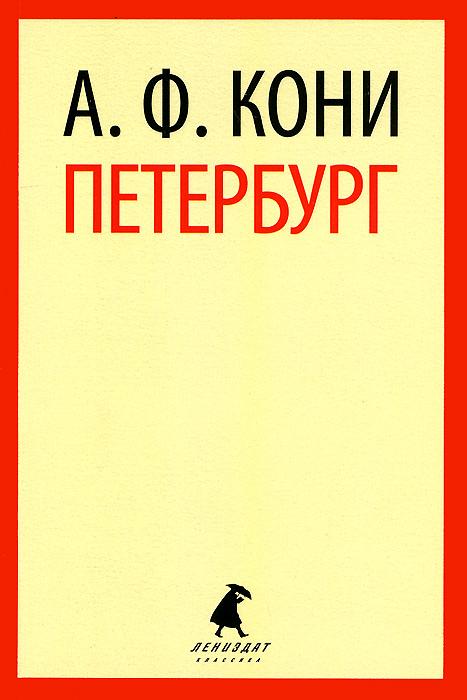 Петербург ( 978-5-4453-0309-1 )