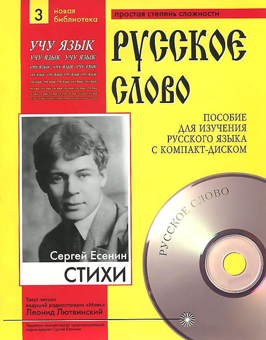 Сергей Есенин. Стихи (+ CD)