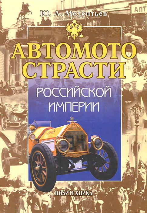 Автомотострасти Российской империи ( 5-7325-0604-7 )