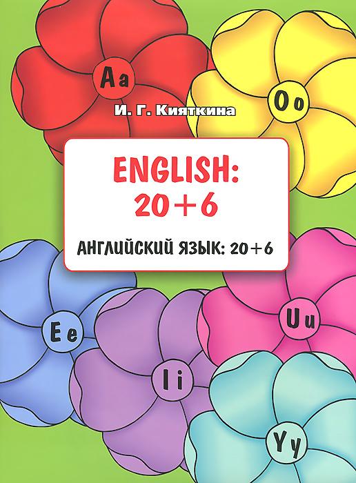 English. 20+6 / Английский язык. 20+6
