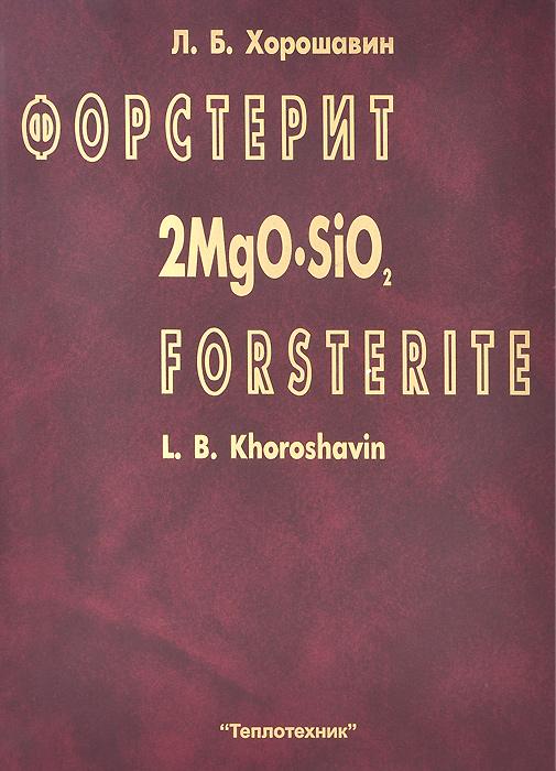 Форстерит / Forsterite