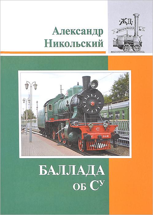 Баллада об Су ( 978-5-904679-15-6 )