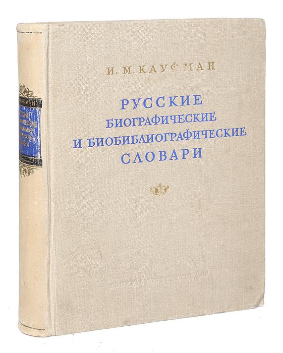 Русские биографические и биобиблиографические словари