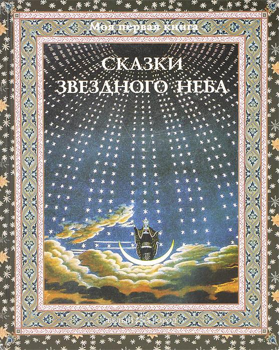 Сказки звездного неба12296407С помощью этой книжки вы познакомитесь с древнегреческими мифами, которые описывают те далекие времена, когда жили великие греческие боги, которые дали людям огонь, научили их строить дворцы и храмы, помогали преодолевать болезни и другие невзгоды. Люди доверяли богам и посвящали им группы звезд законченного рисунка, называемые созвездиями. В конце книги приведена карта звездного неба, и летом вместе с папой или мамой вы с ее помощью сможете сами отыскать созвездия на небе.