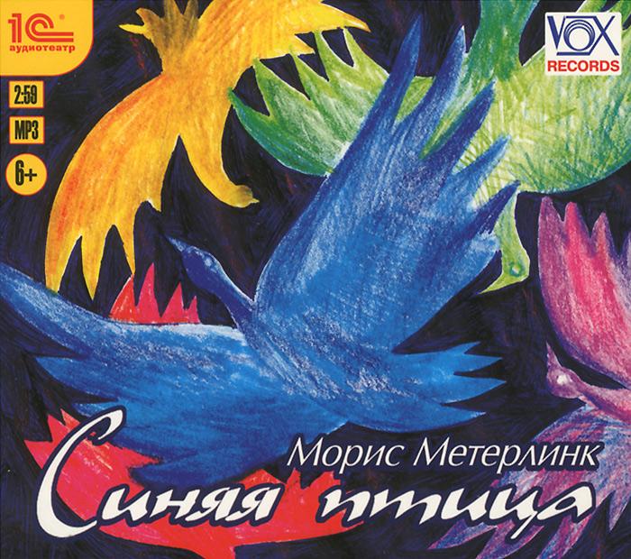 Синяя птица (аудиокнига MP3)