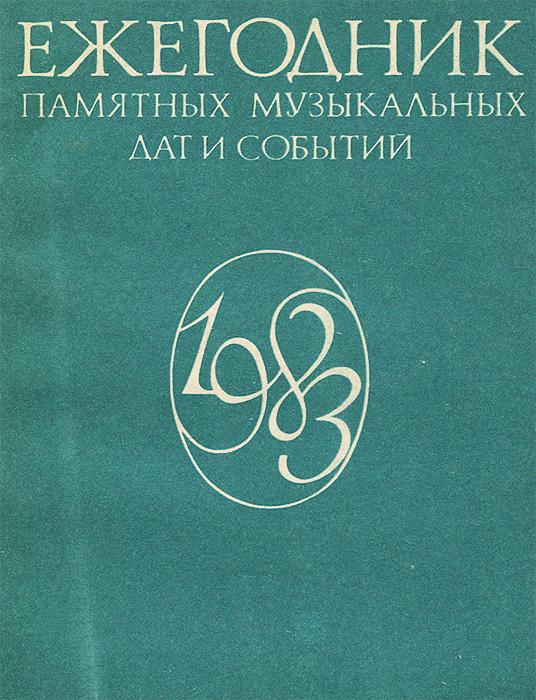 Ежегодник памятных музыкальных дат и событий. 1983. Справочное пособие