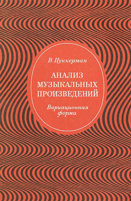 Zakazat.ru Анализ музыкальных произведений. Вариационная форма. Учебник. В. Цуккерман