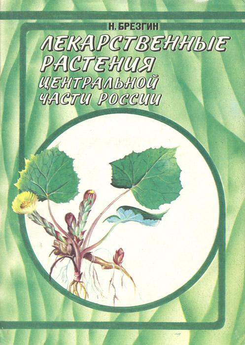 Лекарственные растения центральной части России