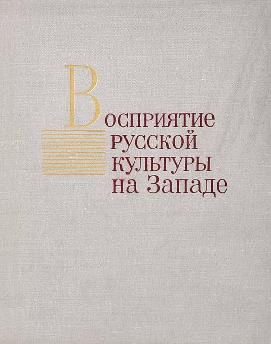 Восприятие русской культуры на Западе