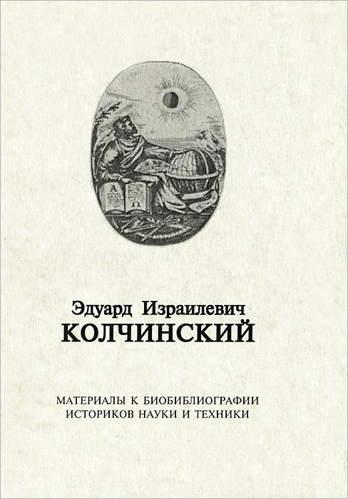 Эдуард Израилевич Колчинский