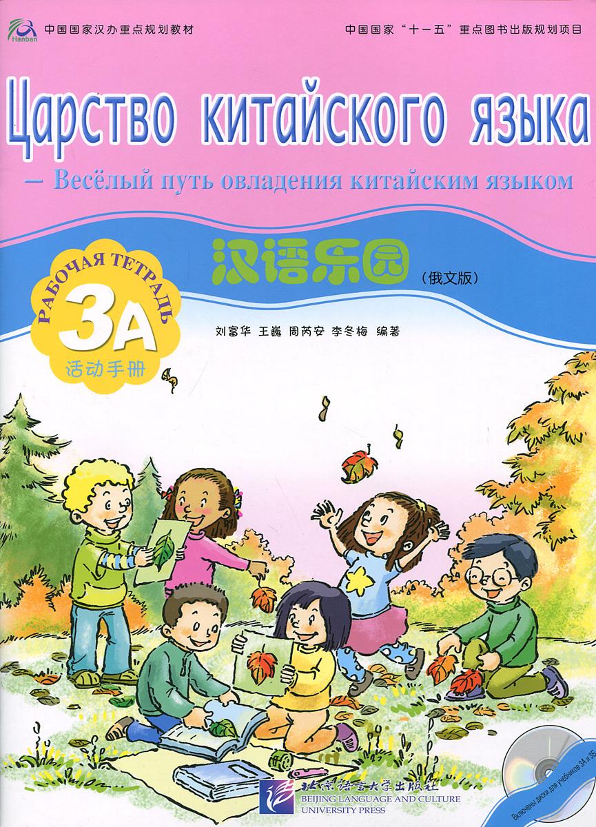 Царство китайского языка. Веселый путь овладения китайским языком. Рабочая тетрадь 3А (+ CD)