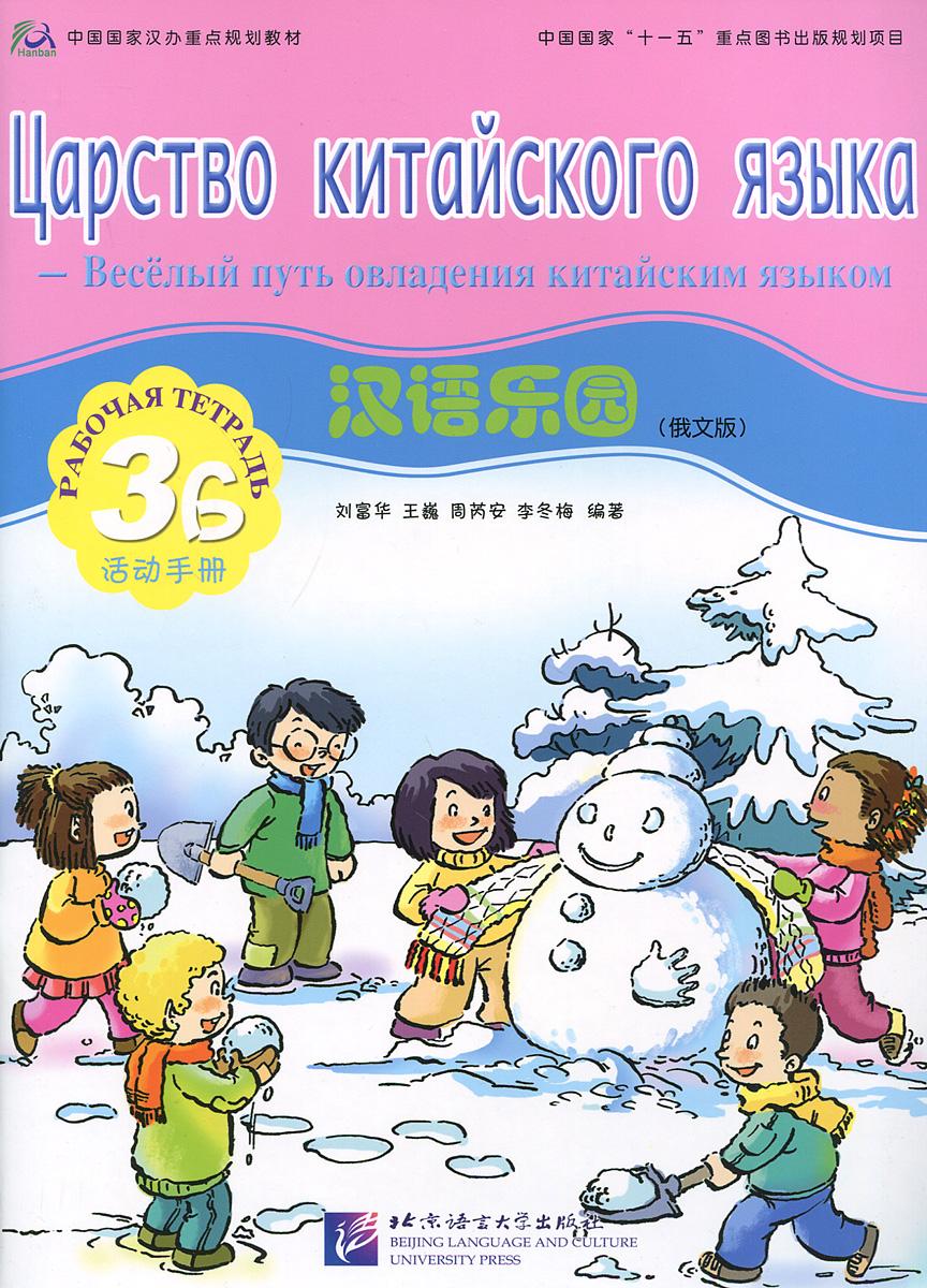 Царство китайского языка. Веселый путь овладения китайским языком. Рабочая тетрадь 3Б12296407ЦАРСТВО КИТАЙСКОГО ЯЗЫКА - это учебный курс для детей 7-12 лет, изучающих китайский язык с самого начала. Издательство предлагает три уровня обучения, каждый из которых состоит из книги для учащегося, рабочей тетради, аудио диска и компьютерного диска. Учитывая психофизическое развитие детей этого возраста, авторы курса используют большое количество иллюстраций, детские песни, игры, творческие задания и страноведческую информацию, что делает обучение китайскому языку интересным и познавательным.