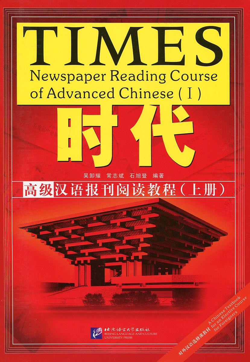 Times: Newspaper Reading Course of Advanced Chinese 1 (комплект из 2 книг)